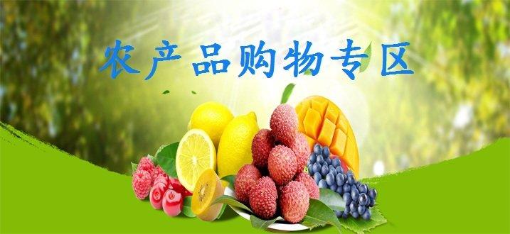 农产品购物平台
