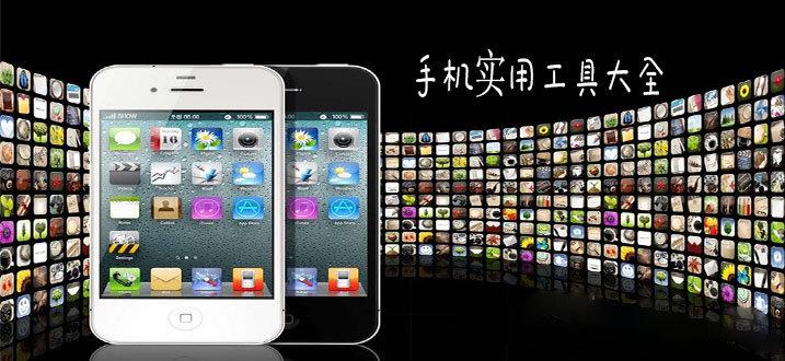 手机实用工具大全软件合辑