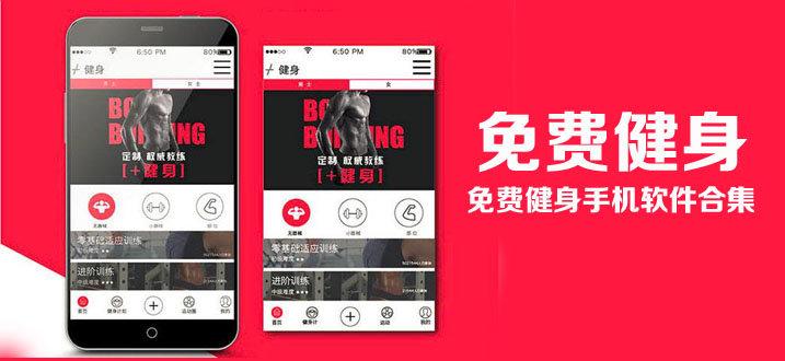 免费的健身app软件合辑