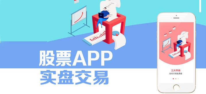 实盘交易的股票app
