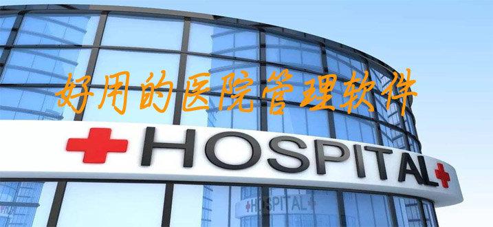 好用的医院管理软件