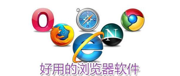 好用的浏览器软件