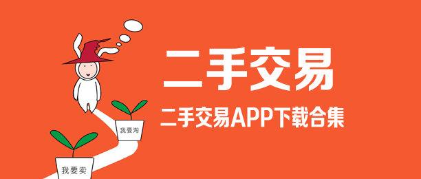 二手交易app软件合辑