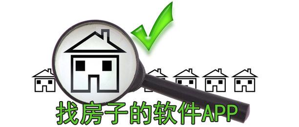 找房子的软件app