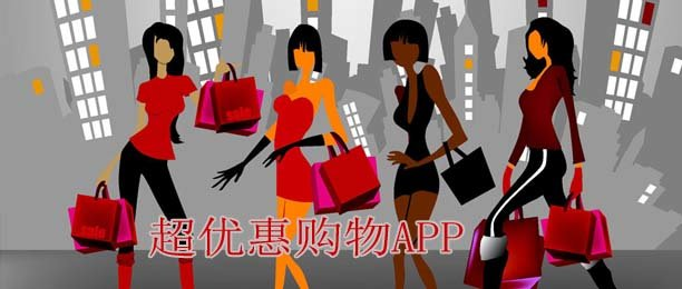 超优惠购物app