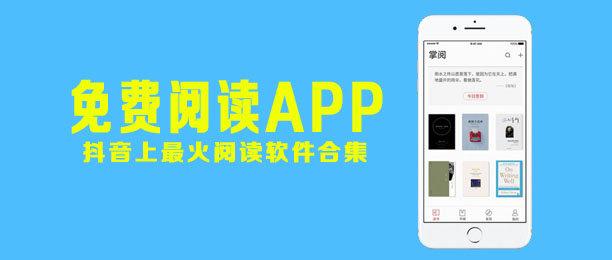 抖音上免费的阅读app软件合辑