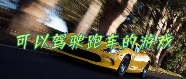 可以驾驶跑车的游戏软件合辑