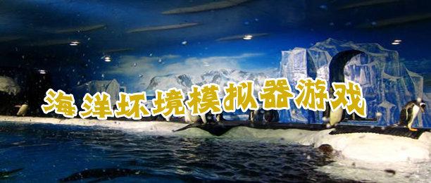 海洋坏境模拟器游戏