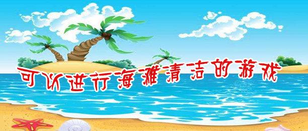 可以海滩清洁的游戏软件合辑