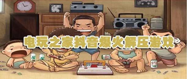 抖音爆火解压游戏软件合辑