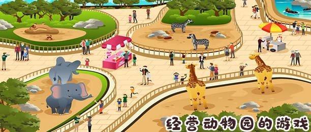 经营动物园的游戏软件合辑