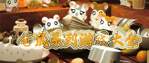 可爱的仓鼠游戏