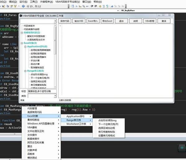 VBA代码助手专业版下载
