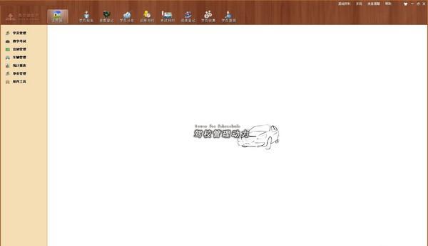金种子驾校管理系统下载