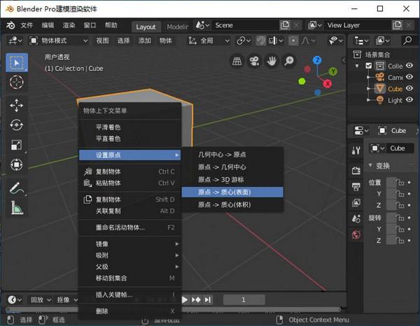 Blender Pro建模渲染软件下载