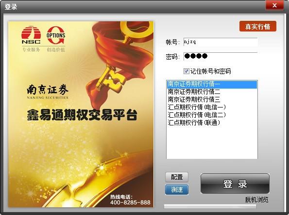 南京证券鑫易通期权交易平台下载
