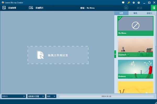 Leawo Blu-ray Creator(蓝光刻录软件)下载
