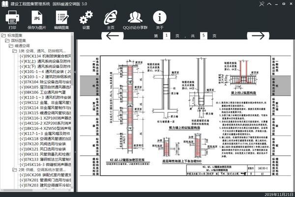 建设工程图集管理系统下载