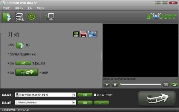 Brorsoft DVD Ripper(DVD内容提取工具)下载