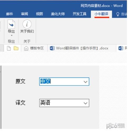 小牛翻译word插件下载