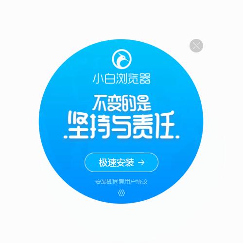 小白浏览器(minibai)下载