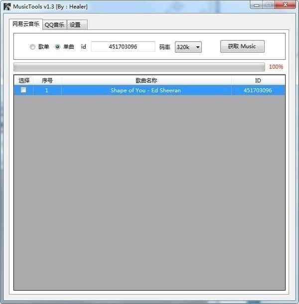 MusicTools(音乐免费下载软件)下载