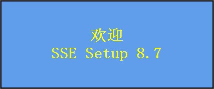 SSE Setup下载