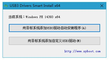 USB3 Drivers Smart Install下载