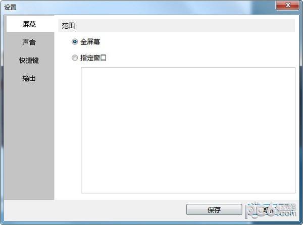 福星录屏软件下载