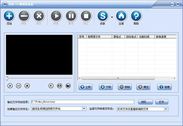 闪电FLV视频转换器下载