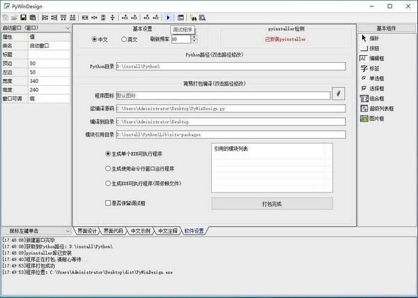 PyWinDesign(可视化布局设计器)下载