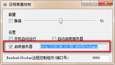 远程音量控制(Remote Volume Controller)下载