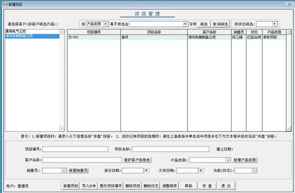 机加工艺与报价系统单机版下载