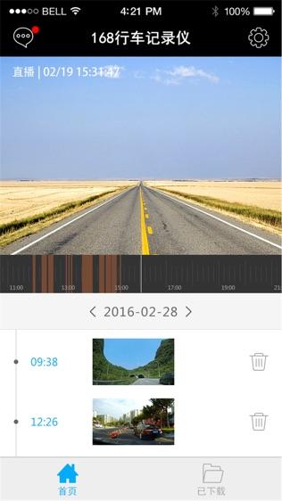 168行车记录仪软件截图0