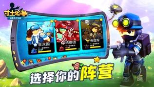 寸土必争:玩具兵大作战软件截图2