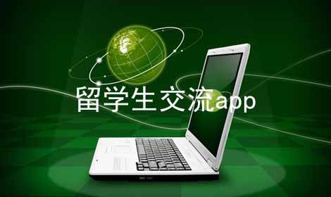 留学生交流app软件合辑