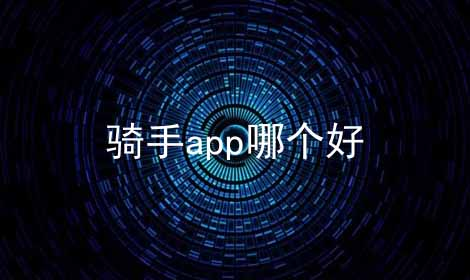 骑手app哪个好软件合辑