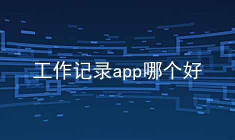 工作记录app哪个好