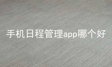 手机日程管理app哪个好软件合辑