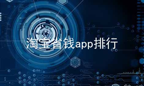 淘宝省钱app排行软件合辑