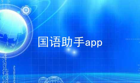 国语助手app软件合辑
