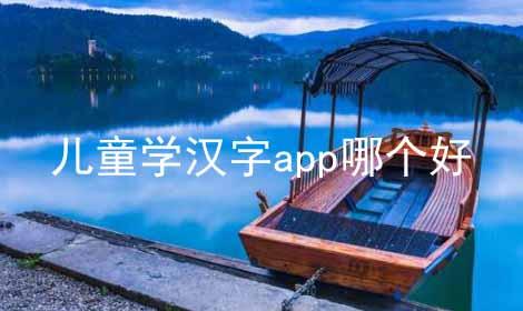 儿童学汉字app哪个好