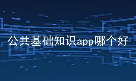 公共基础知识app哪个好软件合辑