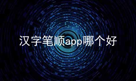 汉字笔顺app哪个好软件合辑