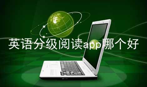 英语分级阅读app哪个好软件合辑