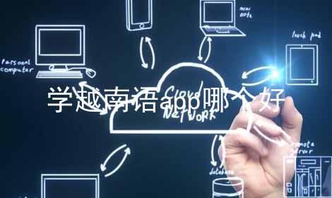 学越南语app哪个好软件合辑