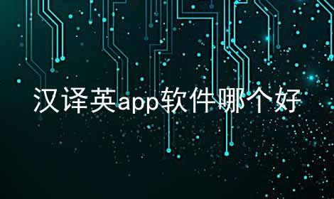汉译英app软件哪个好软件合辑