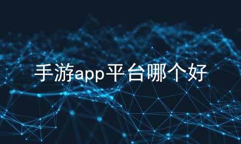 手游app平台哪个好