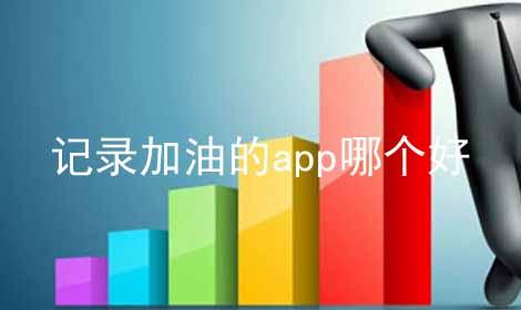 记录加油的app哪个好软件合辑