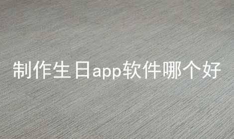 制作生日app软件哪个好软件合辑